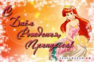 с днём рождения принцесса!!!
