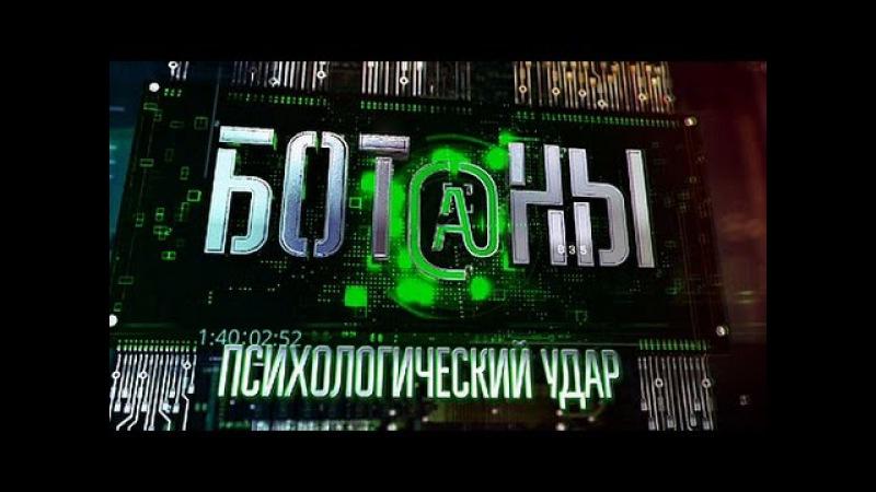 БОТАНЫ. «ПСИХОЛОГИЧЕСКИЙ УДАР» 5 серия