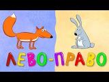 ЛЕВО ПРАВО - Детская песенка мультик обучалка для самых маленьких детей малышей про зверей и машинки