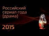 Российский сериал года (драма) — Жорж 2015
