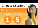 Chinese Listening Practice - Discussing a New Design in Chinese