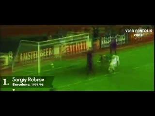 Кращі 15 голів Динамо Київ в Лізі Чемпіонів