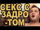 ЭЛ БРО - СЕКС С ЗАДРОТОМ (18+)