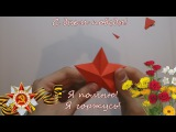 Звезда к 9 мая оригами, киригами (Star origami,kirigami)