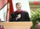 Речь Стива Джобса в Стенфорде 2005 год
