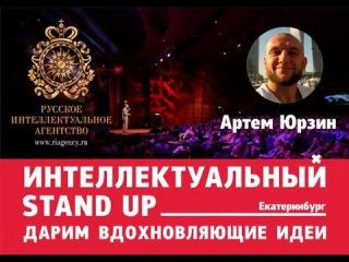 """""""Я выбираю Свободу за решеткой #"""" (Что такое ХЕШтеги !)  Артём Юрзин  #iStandUp."""