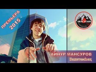 Премьера 2015! Айнур МАНСУРОВ Бәхетемhең