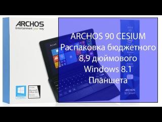 Archos 90 Cesium - обзор распаковка интересного Windows 8.1 планшета