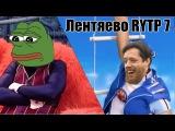 Ебантяево 7 RYTP  Лентяево 7 пуп ритп
