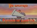 Три богатыря - Русские не сдаются! мультфильм