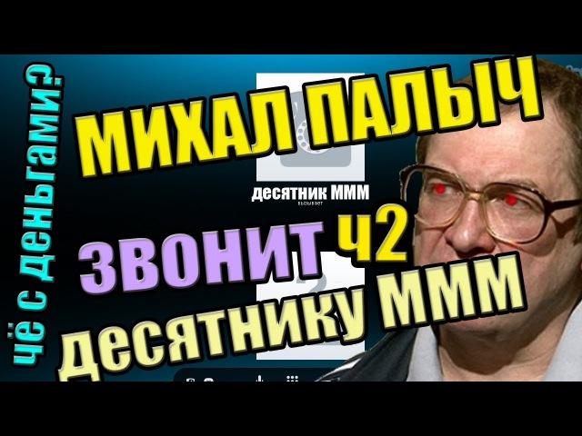 Михал Палыч звонит десятнику ммм (часть 2.1)