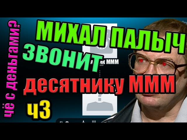 Михал Палыч звонит десятнику МММ (часть 3)
