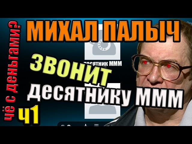 Михал Палыч звонит десятнику МММ
