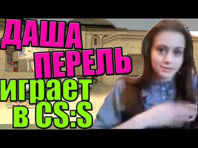 Даша Перель играет в css