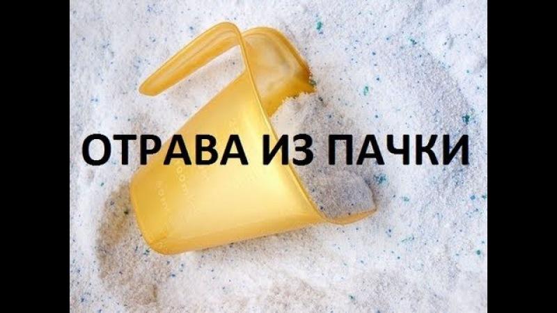 Жертвы чистоты Часть 3 Отрава из пачки уборка стирка генеральнаяуборка