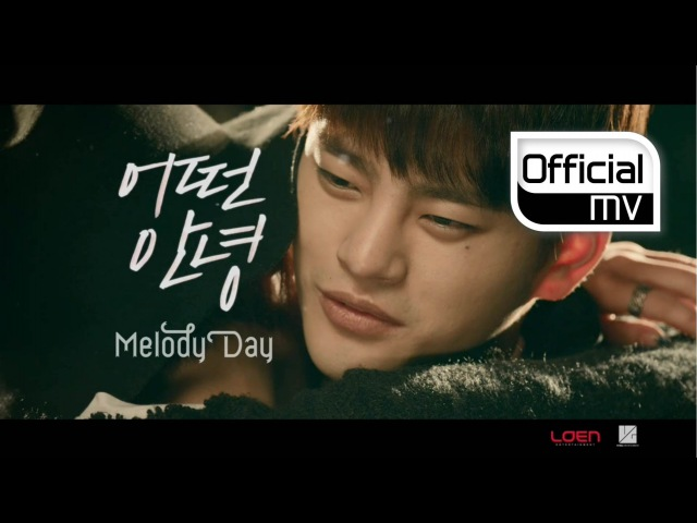 [MV] MelodyDay(멜로디데이) _ Another Parting(어떤 안녕)