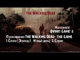 Прохождения The Walking Dead: The Game 1 Сезон [Эпизод 1. Новый день] 5 Серия