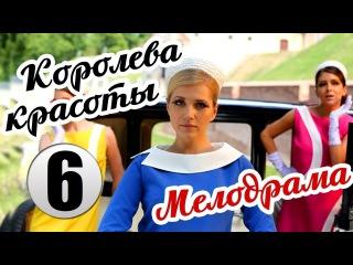 Королева красоты 6 серия (2015) фильм сериал мелодрама