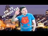 Не те новости: Оушен в Перми и Грустный Сталин