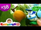 Мультфильмы для детей про игрушки Робокар Поли. Хэлли в фруктовом саду - Серия #38