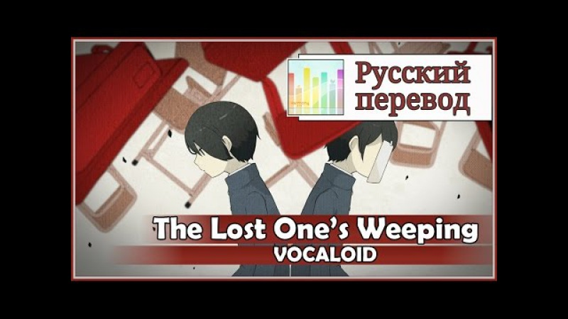 [Vocaloid RUS cover] j.am Rey Nishiki - The Lost One's Weeping [Harmony Team]