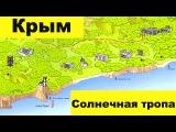 Крым ЛИВАДИЙСКИЙ ДВОРЕЦ / СОЛНЕЧНАЯ ТРОПА / ЦАРСКАЯ ТРОПА