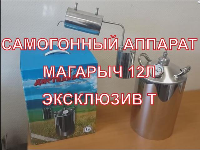 Новый самогонный аппарат МАГАРЫЧ 12Л ЭКСКЛЮЗИВ Т
