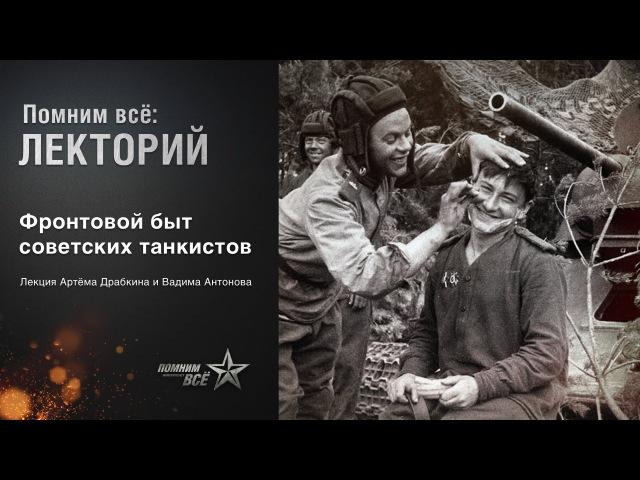 Лекция Артема Драбкина и Вадима Антонова Фронтовой быт советских танкистов