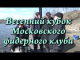 Весенний кубок Московского фидерного клуба (Команда ТРАПЕР) 2 тур Марьино