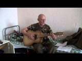 Песня бойца батальона