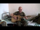Песня бойца батальона Восток, Друзьям Осетинам!