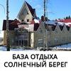 """База отдыха """"Солнечный Берег"""" (Екатеринбург)"""