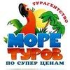 ТА Море Туров центр Днепропетровск-Акции
