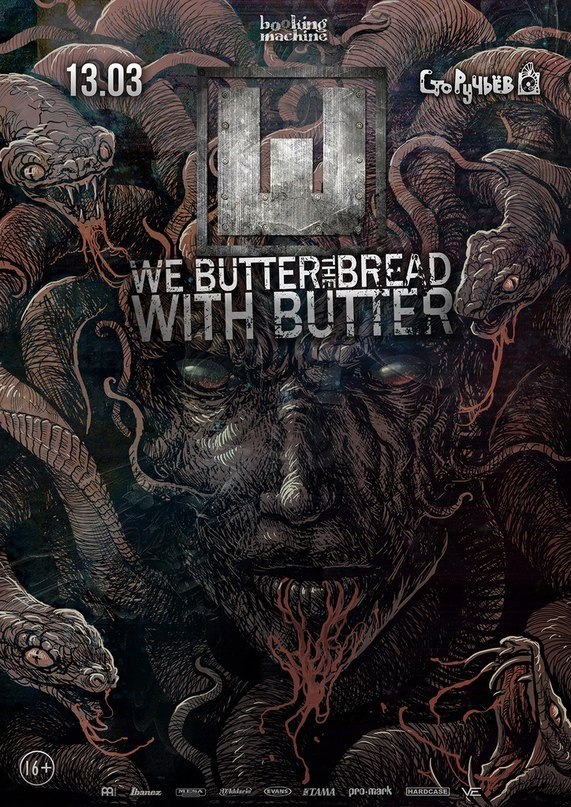 Афиша Тамбов Автобусный тур на We Butter The Bread With Butte