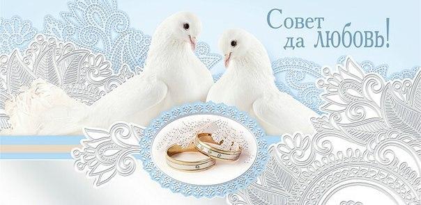 Открытка совет да любовь с голубями 10
