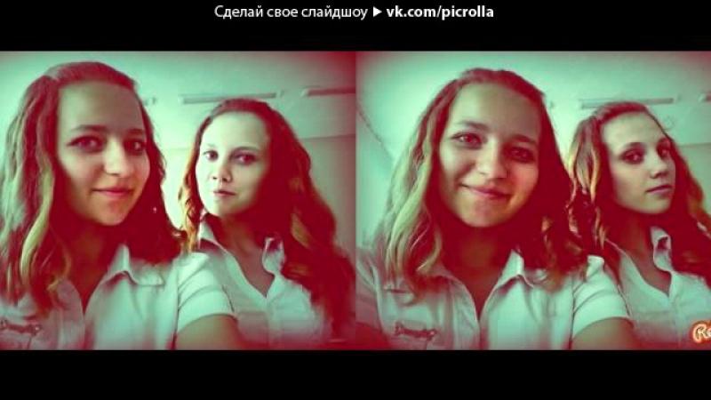 «С моей стены» под музыку DJ Excite Az - Dance(Клубняк 2007-2011-БайкалVers). Picrolla