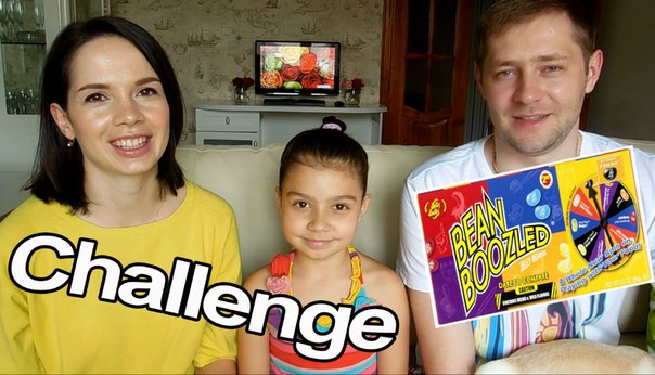 Вызов! Конфеты Бин Бузлд! Bean Boozled Challenge