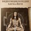 Видеоэнциклопедия Хатха-йоги Владимира Калабина