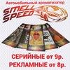 Ароматизаторы АВТО от 9р Серийные и Рекламные