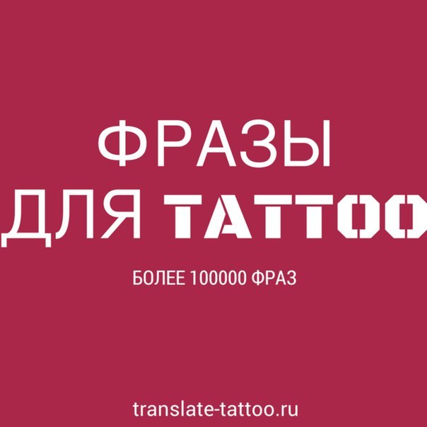 надписи на латинском с переводом для тату
