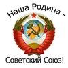 Я - Гражданин Советского Союза!