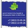 Центр консультаций и медицинских осмотров