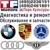 TF-Motors автосервис BMW Audi Mercedes