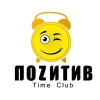 """Логотип Воскресенск """"Поzитив"""" Time Club"""