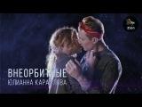 Премьера !Юлианна Караулова -Внеорбитные feat Максим Нестерович победитель