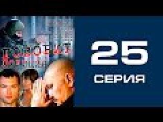 Говорит полиция 25 серия - криминал | сериал | детектив