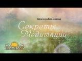 Шри Шри Рави Шанкар Секреты медитации Sri Sri Ravi Shankar Secrets of meditation