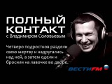 Владимир Соловьев агрессивно и жестко отвечает комментаторам в прямом эфире на Вести ФМ