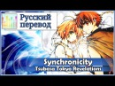 Tsubasa Tokyo Revelations RUS cover Yu Na Synchronicity Harmony Team