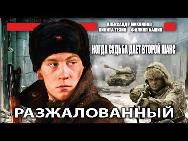 Разжалованный Фильм Феникс Кино Военная драма